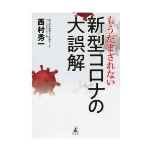もうだまされない新型コロナの大誤解 西村秀一/著|dorama2