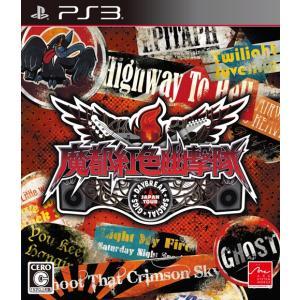 魔都紅色幽撃隊 DAYBREAK SPECIAL GIGS PS3 ソフト BLJS-10316 / 新品 ゲーム|dorama2