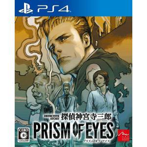 探偵 神宮寺三郎 PRISM OF EYES PS4 / 新品 ゲーム dorama2