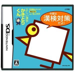 正しい漢字かきとりくん 今度は漢検対策だよ!(陰山メソッド) DS ソフト NTR-P-YK8J / 中古 ゲーム dorama