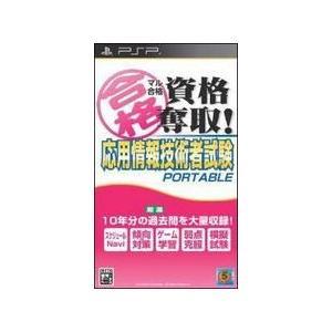 マル合格資格奪取! 応用情報技術者試験ポータブル PSP ソフト ULJS-00417 / 中古 ゲーム|dorama