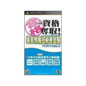 マル合格資格奪取! 基本情報技術者試験ポータブル PSP ソフト ULJS-00416 / 中古 ゲーム|dorama