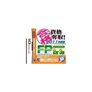マル合格資格奪取!2011年度版 FP技能検定試験2級・3級 『廉価版』 DS ソフト NTR-P-TFPJ / 中古 ゲーム|dorama