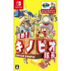 進め! キノピオ隊長 ニンテンドースイッチ ソフト HAC-P-AJH9A / 中古 ゲーム dorama