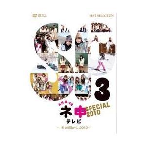 中古DVD/AKB48/AKB48 ネ申テレビ スペシャル〜冬の国から2010〜|dorama