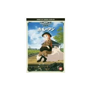 DVD/赤毛のアン 世界名作劇場 完結版