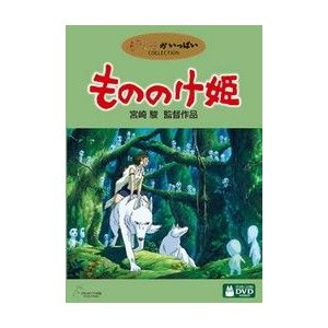 中古DVD/もののけ姫/アニメーション|dorama