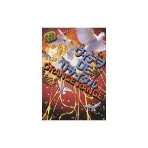 中古DVD/ORANGE RANGE/ヴィデヲ・DE・リサイタル|dorama