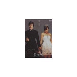 中古DVD/恋する神父 スタンダード版/洋画(韓)の関連商品2