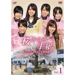 中古DVD/桜からの手紙〜AKB48それぞれの卒業物語〜 vol.1/ドラマ|dorama
