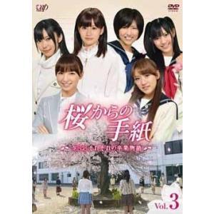 中古DVD/桜からの手紙〜AKB48それぞれの卒業物語〜 vol.3/ドラマ|dorama