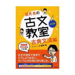 の古文教室 古典文法編 望月光 /古本|dorama