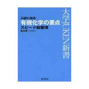中古/古本/ 入試に出る有機化学の要点スピード総整理 水村弘良/著|dorama