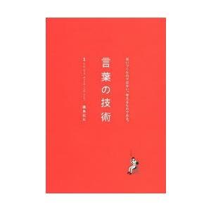 言葉の技術 思いつくものではない。考えるものである。 磯島拓矢 /古本|dorama