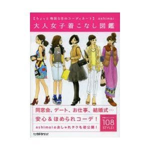 大人女子着こなし図鑑 ちょっと特別な日のコーディネート ashimai /古本|dorama