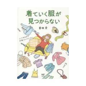 着ていく服が見つからない コーデ苦手女子応援コミックエッセイ 曽根愛 /古本|dorama