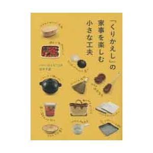 「くりかえし」の家事を楽しむ小さな工夫 田中千恵 /古本|dorama