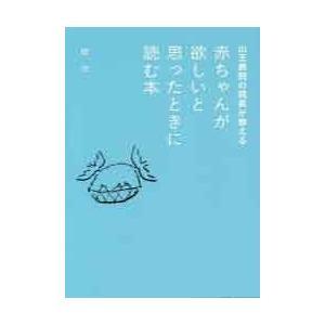 山王病院の院長が教える赤ちゃんが欲しいと思ったときに読む本 堤治/著 /古本|dorama