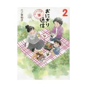 おにぎり通信 ダメママ日記 2 二ノ宮知子 /古本