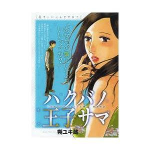 中古/古本/廉価版コミック/ハクバノ王子サマ 私で…いいんですか?/朔 ユキ蔵 著|dorama