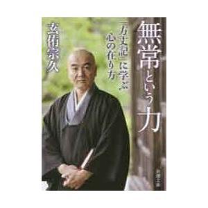 無常という力 「方丈記」に学ぶ心の在り方 玄侑宗久 /古本|dorama