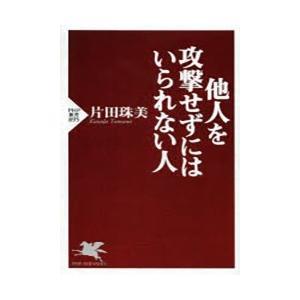 他人を攻撃せずにはいられない人 片田珠美 /古本
