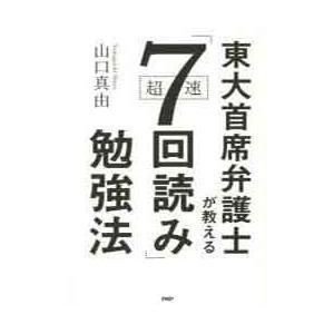 東大首席弁護士が教える超速「7回読み」勉強法 山口真由 /古本|dorama