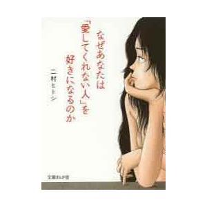 なぜあなたは「愛してくれない人」を好きになるのか 二村ヒトシ /古本