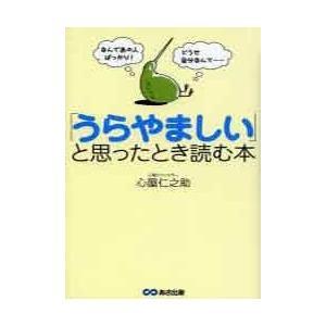 ■タイトル:「うらやましい」と思ったとき読む本 なんであの人ばっかり!どうせ自分なんて…… ■ヨミ:...