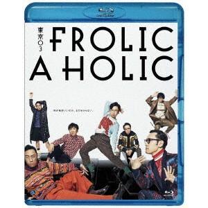 新品/ブルーレイ/東京03 FROLIC A HOLIC「何が格好いいのか、まだ分からない。」 東京03|dorama