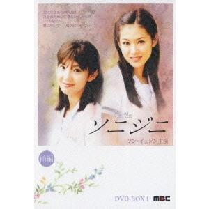 新品/DVD/ソニジニ DVD−BOX 1 前編 ソン・イェ...