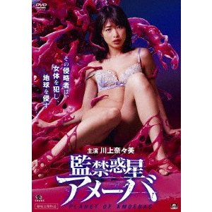 新品/DVD/監禁惑星アメーバ 川上奈々美|dorama