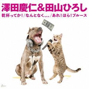 CD/乾杯ってか!/なんとなく、、、/あれ!ほら!ブルース 澤田慶仁&田山ひろし|dorama