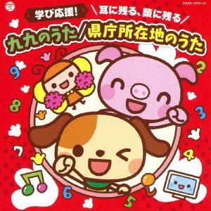 新品/CD/コロムビアキッズ 学び応援! 耳に...の関連商品5