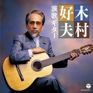 新品/CD/ザ・ベスト::木村好夫 演歌ギター 木村好夫 dorama
