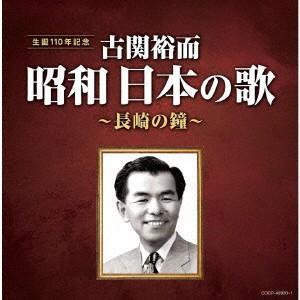CD/古関裕而 昭和日本の歌〜長崎の鐘〜 (V.A.) dorama