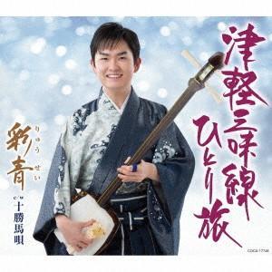 CD/津軽三味線ひとり旅 彩青 dorama
