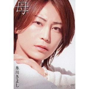 DVD/母 氷川きよし|dorama