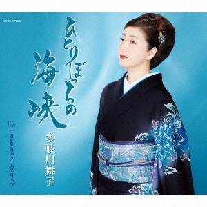 CD/ひとりぼっちの海峡/Tokyoタイムスリップ 多岐川舞子 dorama