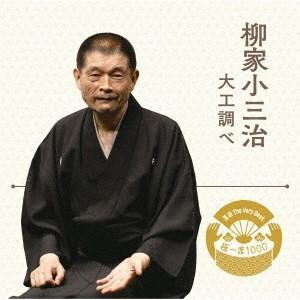 新品/CD/落語 The Very Best 極一席1000 大工調べ 柳家小三治 dorama
