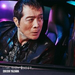 CD/いつか、その日が来る日まで... 矢沢永吉|dorama