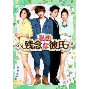 新品/DVD/私の残念な彼氏 DVD−BOX2 ノ・ミヌ|dorama