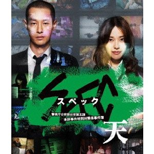 新品/ブルーレイ/劇場版 SPEC〜天〜 警視庁公安部公安第...