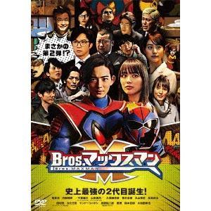 新品/DVD/Bros.マックスマン 竜星涼/内田理央/千葉...
