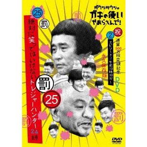 DVD/ダウンタウンのガキの使いやあらへんで!!(祝)通算500万枚突破記念DVD 永久保存版 25(罰)絶対に笑ってはいけないトレジャーハンター24|dorama