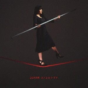 新品/CD/コノユビトマレ JUNNA