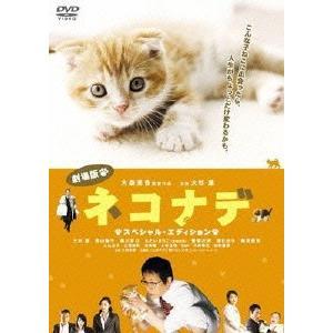 新品/DVD/劇場版 ネコナデ スペシャル・エデ...の商品画像