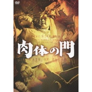 新品/DVD/肉体の門 野川由美子 dorama