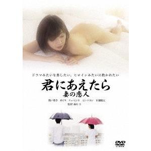 新品/DVD/君にあえたら 妻の恋人 階戸瑠李 dorama