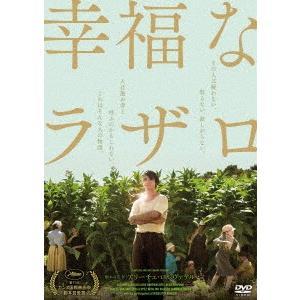 DVD/幸福なラザロ アドリアーノ・タルディオーロ
